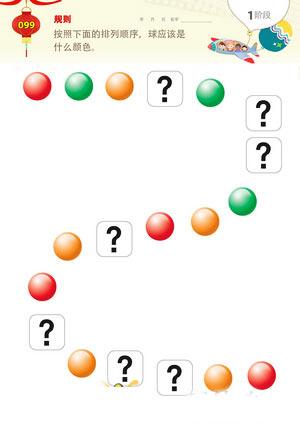 幼儿园大班数学教案:简单规律图片