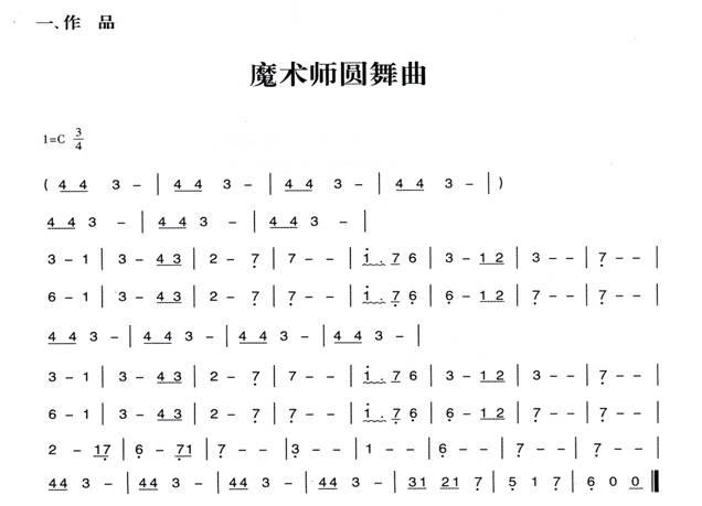 幼儿园大班音乐教案:魔术师圆舞曲
