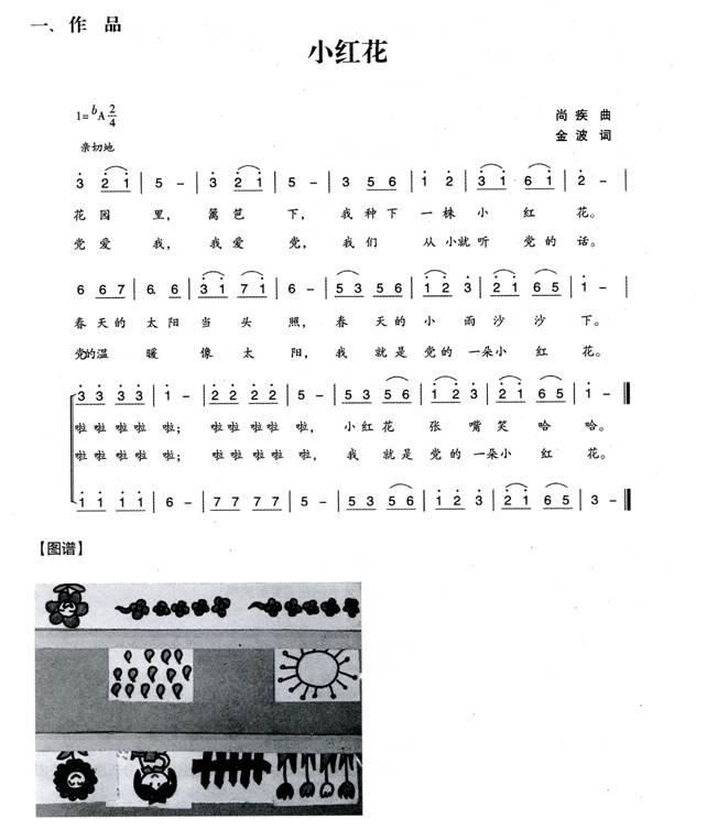 幼儿园大班音乐教案:小红花