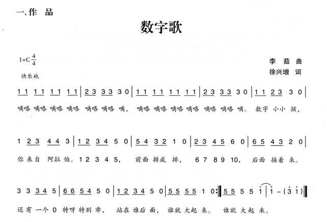 并进行数字排队(横排两遍,竖排两遍),帮助幼儿初步理解歌词内容