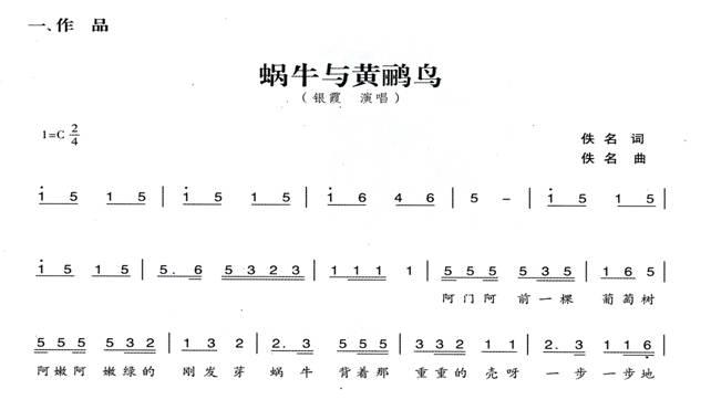 蜗牛与黄鹂(幼儿园音乐教案)