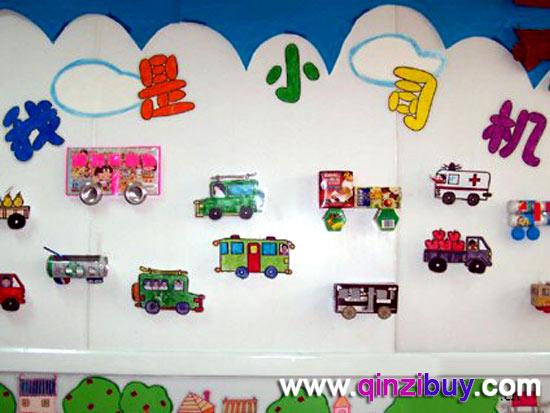 幼儿园科学墙_幼儿园主题墙:我是小司机—