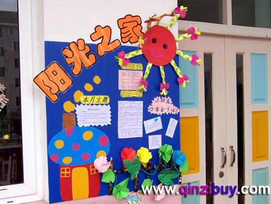 幼儿园主题墙:阳光之家主题—幼儿园环境布置图片