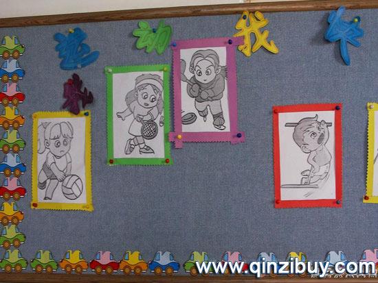幼儿园主题墙布置:我运动我快乐—幼儿园环境布置