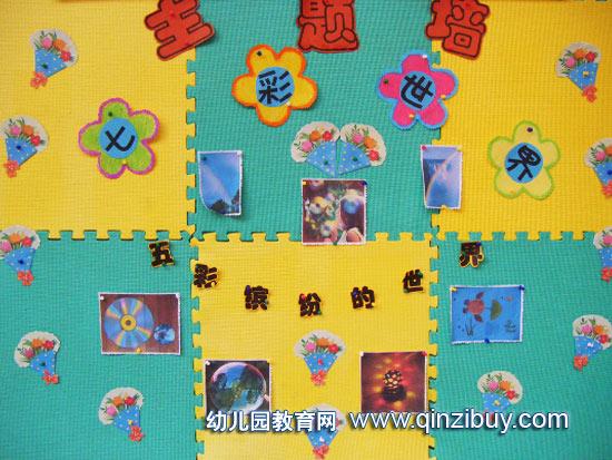幼儿园主题墙布置:七彩世界—幼儿园环境布置图片