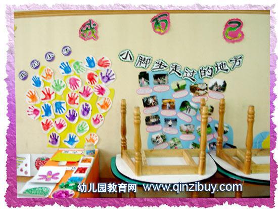 幼儿园主题墙布置:走过的地方