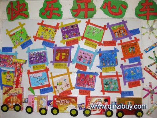 幼儿园主题墙:快乐开心车