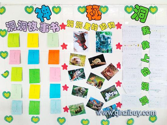 幼儿园教案网 环境布置 主题墙