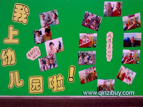 幼儿园照片墙:我上幼儿园啦