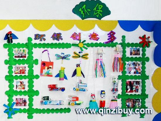 幼儿园主题墙:环保创意多