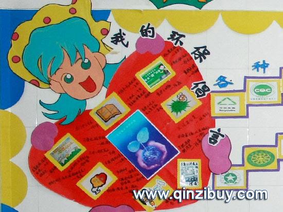 幼儿园主题墙:我的环保倡言—幼儿园环境布置图片