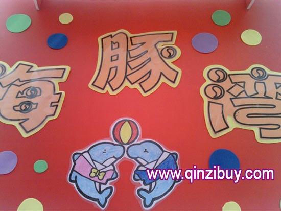 幼儿园主题墙布置:海豚湾