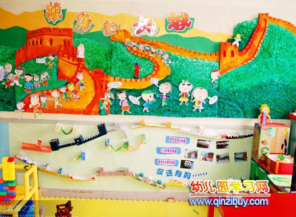 幼儿园科学墙_幼儿园墙面布置:长城—