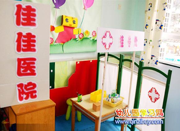 幼儿园区域环境布置:小医院