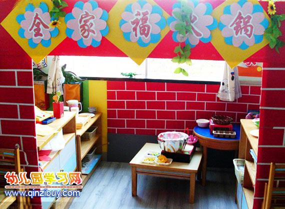 幼儿园区域环境:火锅店—幼儿园环境布置图片