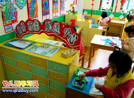 园的安全案例_幼儿园区域环境:配送中心—