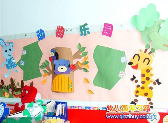 幼儿园墙面布置:动物乐园—幼儿园环境布置图片