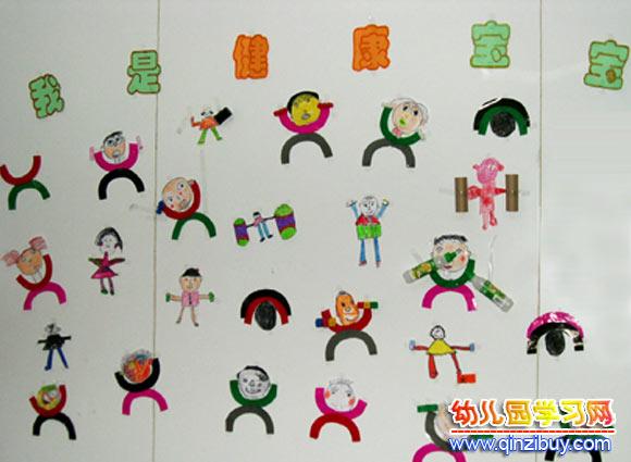 幼儿园墙面布置布置:做健康宝宝—幼儿园环境布置