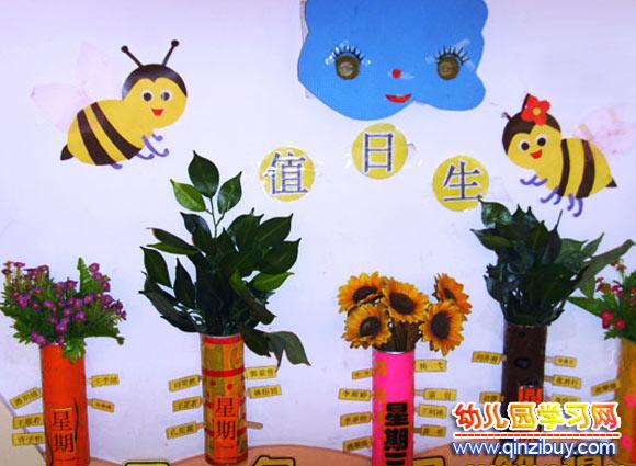 幼儿园墙面布置布置:值日生