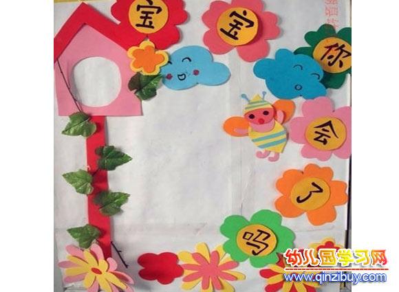 幼儿园墙面布置:宝宝你会了吗