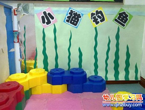 幼儿园墙面布置:小猫钓鱼