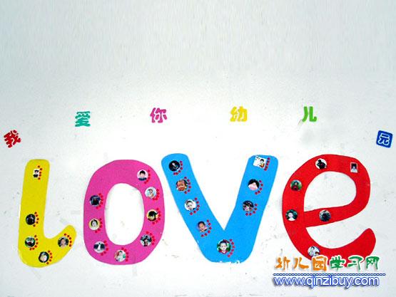 幼儿园照片墙布置图片:我爱你幼儿园