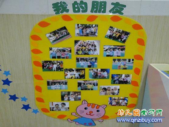 幼儿园照片墙布置图片:我的朋友—幼儿园环境布置