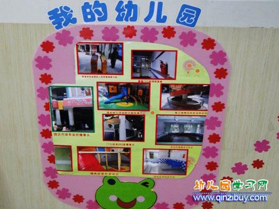 小苮儿照片墙_幼儿园照片墙布置:我的幼儿园—幼儿园环境布置图片