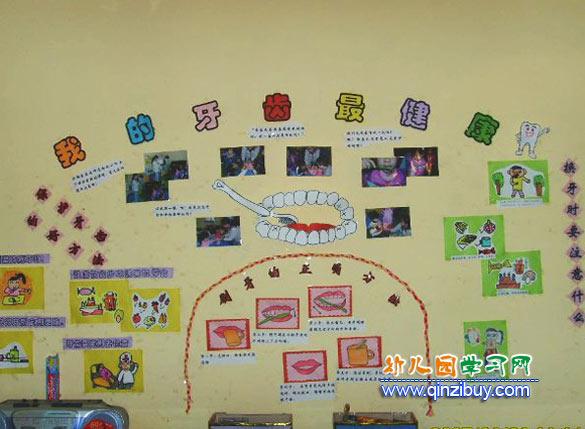 幼儿园大班健康领域_我的牙齿最健康_幼儿园墙面设计图片—幼儿园环境布置图片