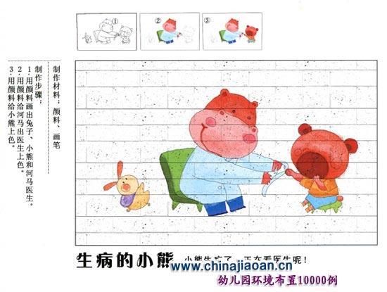 幼儿园墙面布置图片—幼儿园环境布置图片