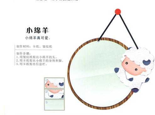 小绵羊通知栏_幼儿园家园栏设计图片