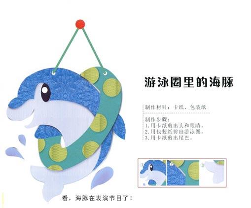 海豚挂饰_幼儿园环境设计图片—幼儿园环境布置图片