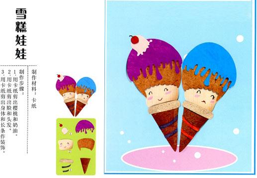 可爱的雪糕娃娃_幼儿园夏天墙面布置图片—幼儿园