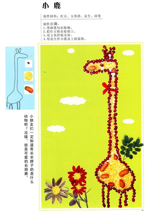 豆子做的小鹿_幼儿园墙面布置图片—幼儿园环境布置