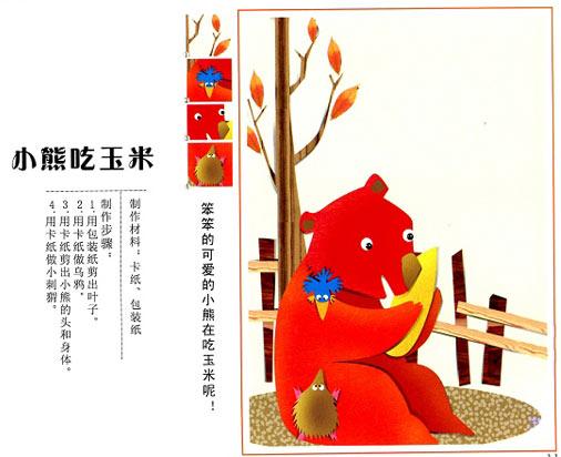 小熊吃玉米_幼儿园墙面布置图片