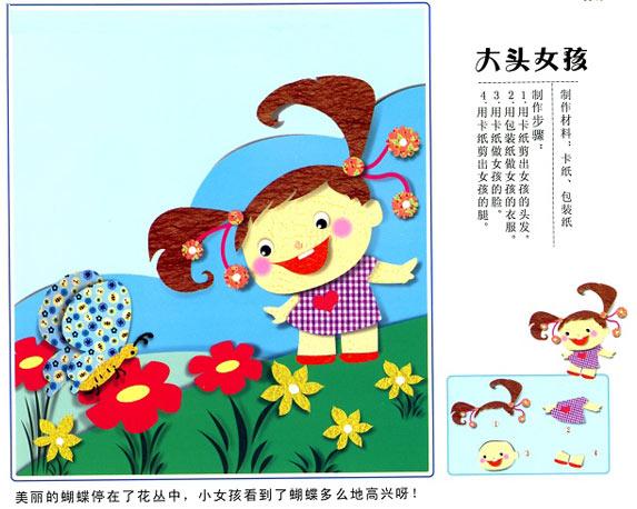 大头女孩看蝴蝶_幼儿园墙面环境设计图片