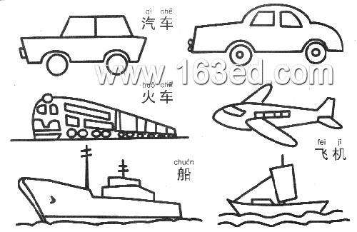 交通工具简笔画:火车飞机—幼儿园教案网