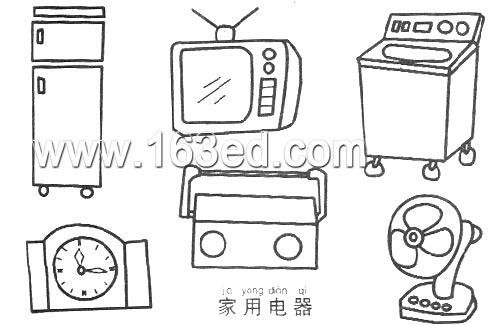 日用品简笔画:家电-幼儿园教案网