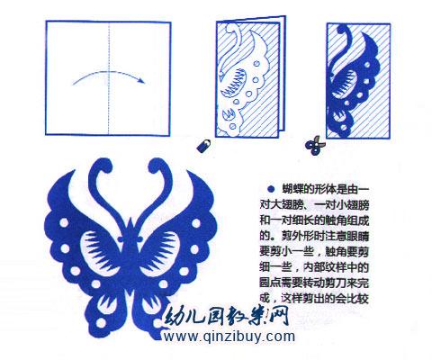 幼儿园手工制作剪纸:蝴蝶—幼儿园教案网