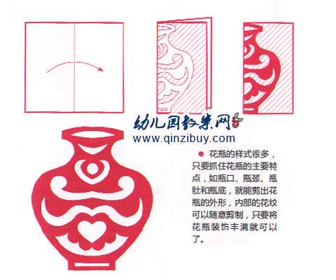 幼儿园手工制作图片剪纸:花瓶