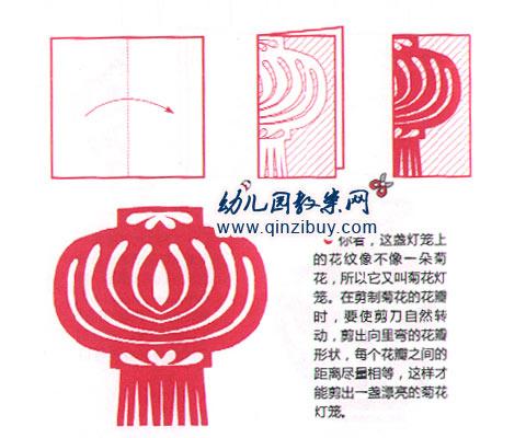 幼儿园手工制作剪纸:菊花灯笼—幼儿园教案网