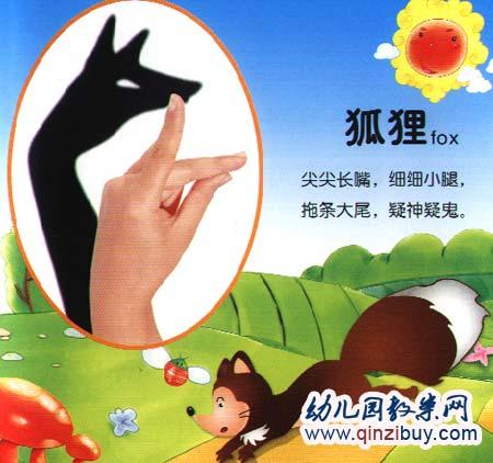 幼儿园手影游戏教案:狐狸