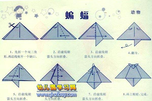 幼儿园小手工:蝙蝠折纸图解—幼儿园教案网