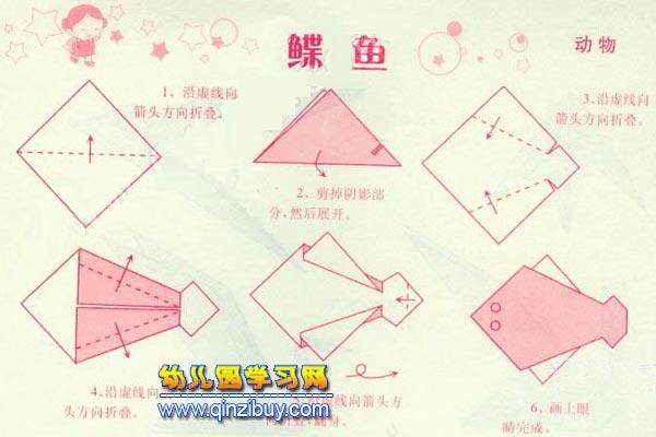 幼儿园小手工:鲽鱼折纸图解