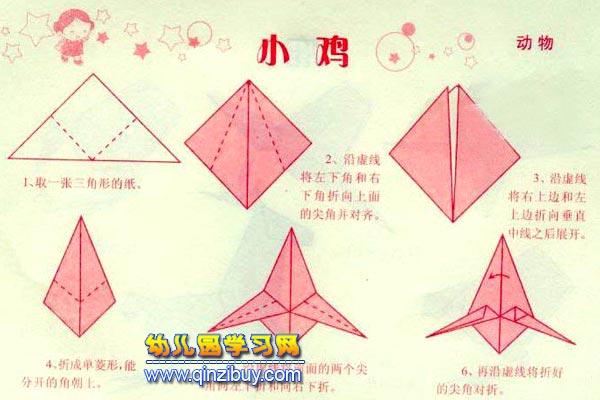 幼儿园小手工:小鸡折纸图解1