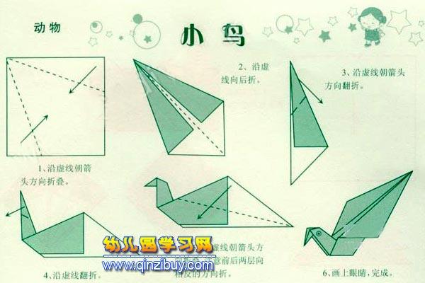 小鸟折纸图解—幼儿园教案网
