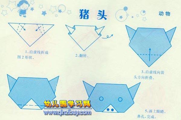 幼儿园小手工:猪头折纸图解