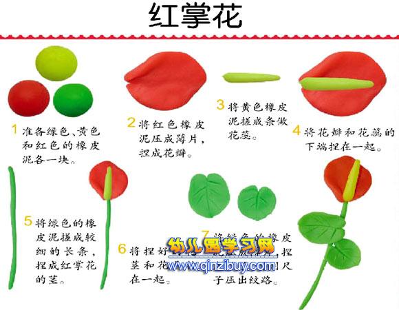 红掌花的橡皮泥作品制作方法—幼儿园教案网