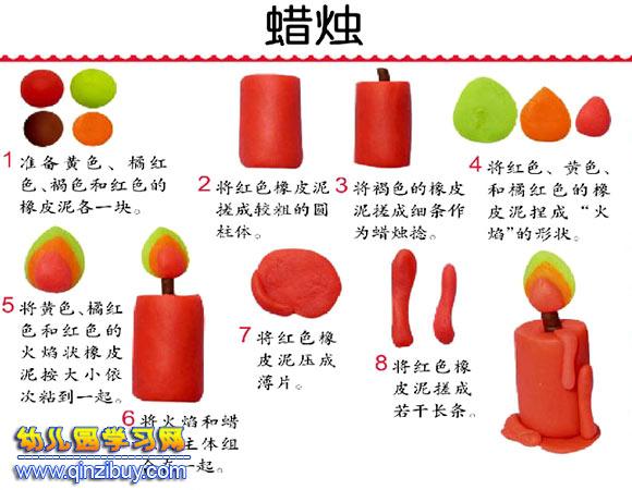 蜡烛的橡皮泥制作方法