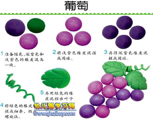 葡萄的橡皮泥制作方法